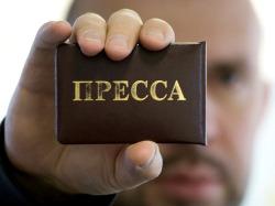 Предлагается лицензировать журналистскую деятельность