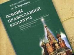 """Прошли областные чтения по """"Основам православной культуры"""""""