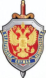 Сотрудник ФСБ осужден за крупное мошенничество