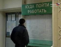 За месяц в области уволено 5,6 тыс. чел., принято - 5,7 тысячи