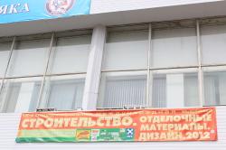 Открылась строительная выставка