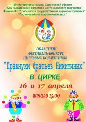"""В цирке выступят """"правнуки братьев Никитиных"""""""