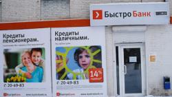 Банк обязали снять рекламу с фасада дома