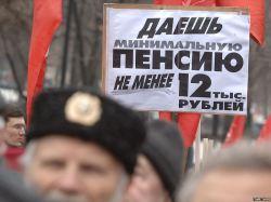 """Власть собирается """"сбалансировать пенсионную систему"""""""