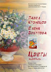 """Открывается выставка """"Цветы"""""""