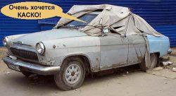 Как сделать каско на старую машину