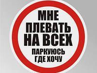 "На 20 машин наклеены плакаты ""СтопХам"""