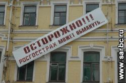 """В Саратове появился баннер: """"ОСТОРОЖНО!!! Росгосстрах может обмануть..."""""""