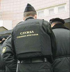 Из службы судебных приставов уволены 176 человек