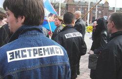 Выявлено 158 нарушений в сфере противодействия экстремизму