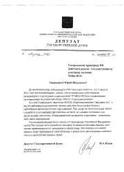 """Генпрокурора просят проверить правомерность обысков в """"Саратовводоканале"""""""