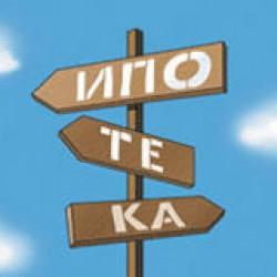Ипотечный портфель саратовских банков увеличился на 15,4%