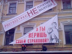 """""""Росгосстрах"""" превратил """"отказные"""" деньги в повышающий коэффициент"""