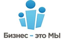"""В Саратове пройдет первый форум предпринимателей """"Бизнес - это мы!"""""""