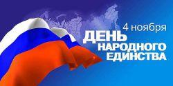 В День народного единства - пикет, марш, митинг, крестный ход