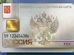"""""""Универсальная электронная карта"""" появится в области в 2013-ом"""