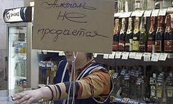 Предлагается запретить продажу алкоголя во всех местах отдыха
