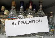 Штрафы за продажу алкоголя детям увеличены в 10 раз