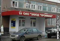 Директор саратовского завода рассказал о трудностях со сбытом продукции