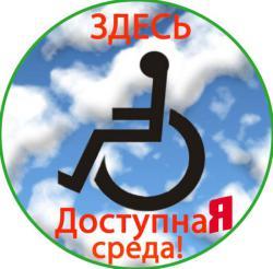По отчетам, 16 медучреждений стали доступными для инвалидов