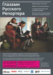 В Саратове покажут фотографии победителей World Press Photo 2012