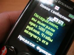 Для борьбы с мошенничеством счет сотовых телефонов предлагается разбить на 2 лимита