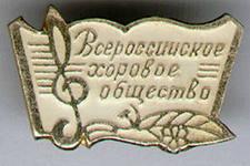 Создается региональное отделение Всероссийского хорового общества