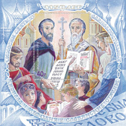 Выпущена марка с Кириллом и Мефодием