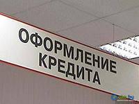 """Кредитному мошеннику дали 2 """"условных"""" года"""