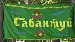 """В Усть-Курдюме состоится """"Сабантуй"""""""