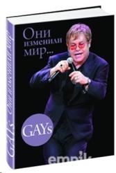 """Юрист просит наказать продавца книги """"GAYs. Они изменили мир"""""""