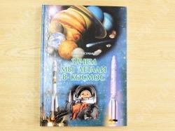 Готовится презентация книги об исследовании космоса