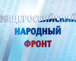 """""""Общероссийский народный фронт"""" зарегистрировался как движение"""