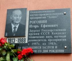 Открыта Мемориальная доска в честь основателя оборонного предприятия