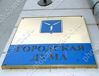 Состоится заседание Саратовской городской думы