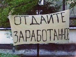 В области не выплачено 46 млн руб. зарплат