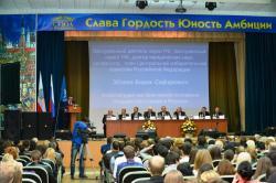 В вузе прошла международная конференция к юбилею Конституции РФ