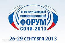 Губернатор презентует в Сочи проекты аэропорта, двух заводов и парка
