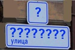 Переименование улиц в Саратове считают нецелесообразным