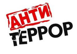 У прокуратуры есть вопросы к ж/д-вокзалу по антитеррористической безопасности