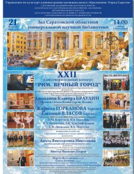 На благотворительном концерте выступит профессор органист из Италии