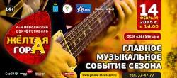Стартовала продажа билетов на Поволжский рок-фестиваль