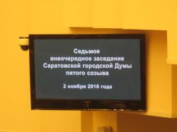 Фото: sarbc.ru