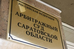 """Саратовгражданпроект"" просят признать банкротом"