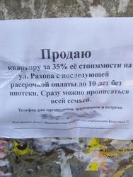 """""""Глаз народа"""": """"Новенькое"""" объявление о продаже квартиры"""