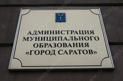 МВД: в саратовском деле о махинациях с землей и деньгами дольщиков - 12 подозреваемых