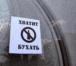 Саратовская область - 39-я в российском рейтинге трезвости