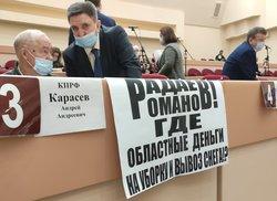 В гордуме вывесили плакат с призывом к Радаеву