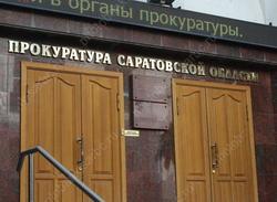 Суды вернули три участка в Заводском районе городу