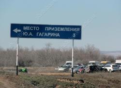 Юбилей полета Гагарина будут праздновать три дня